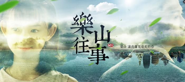 《乐山往事MV》乐山市文化与体育发展局 对外歌曲MV