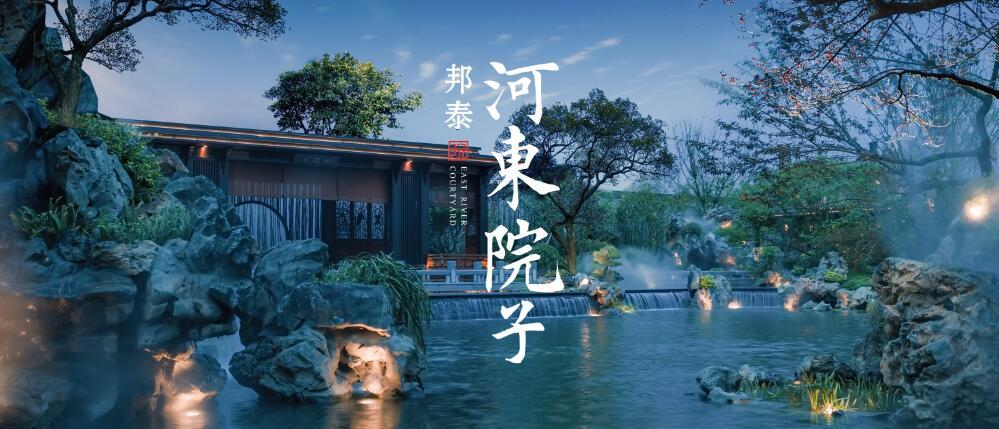 邦泰·河东院子
